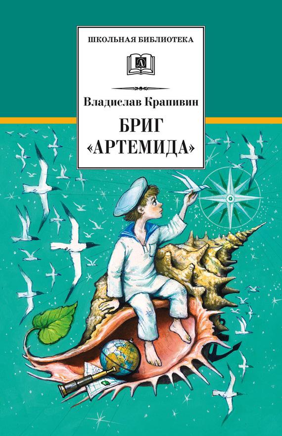Владислав Крапивин Бриг «Артемида»
