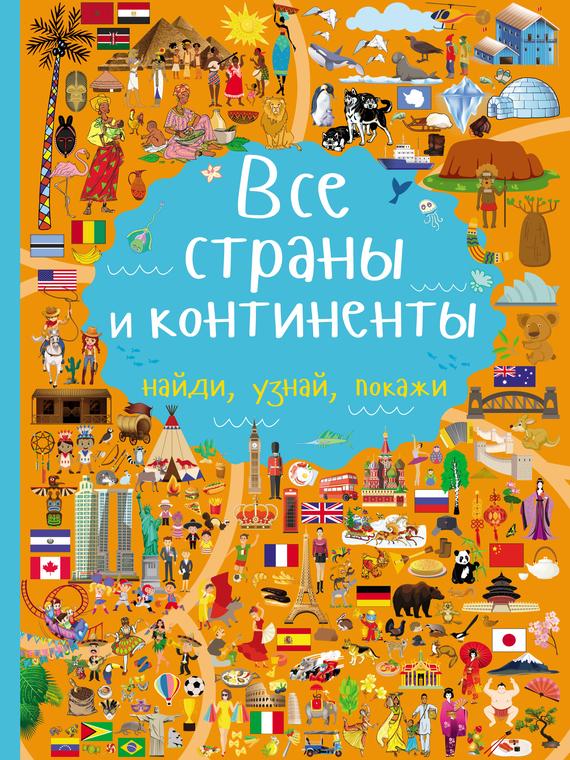 Людмила Доманская Все страны и континенты росмэн страны и континенты