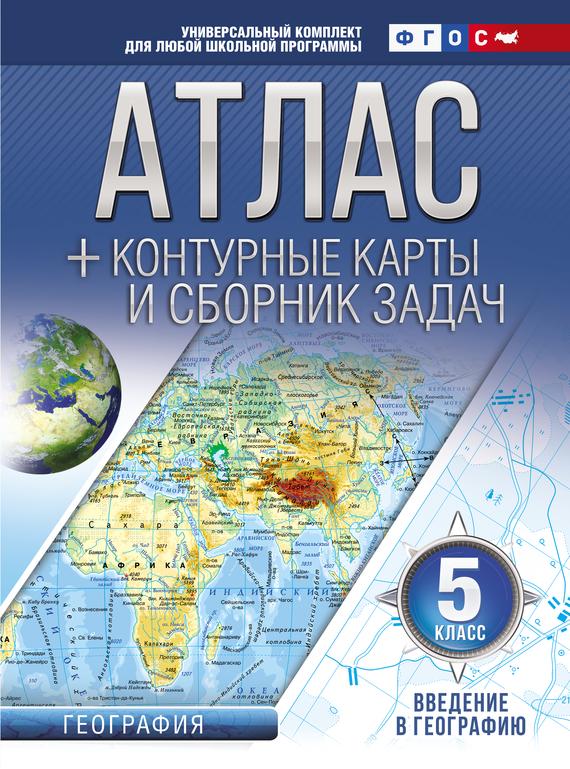 О. В. Крылова Атлас + контурные карты и сборник задач. 5 класс. Введение в географию