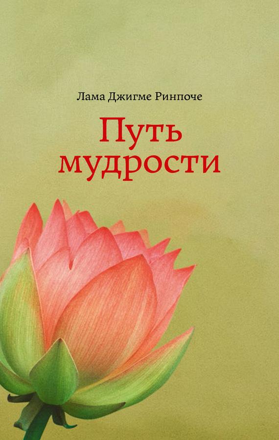 лама Джигме Ринпоче Путь мудрости йонге мингьюр ринпоче радостная мудрость принятие перемен и обретение свободы