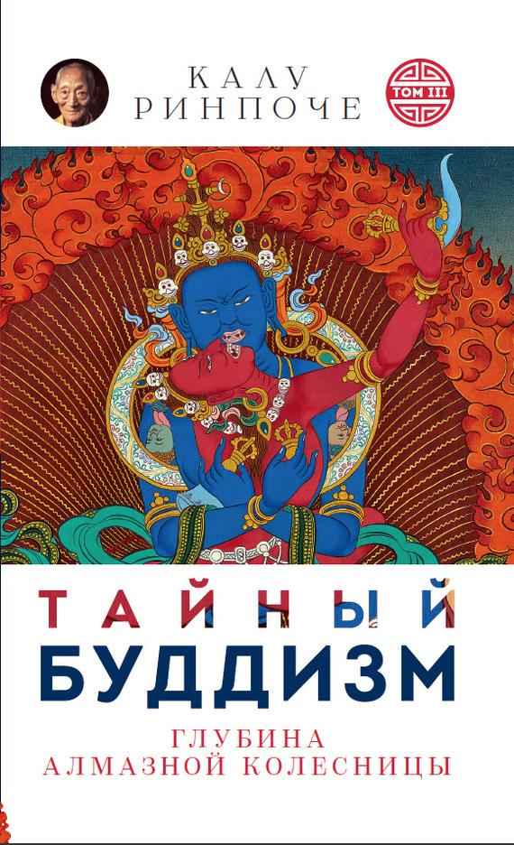 Калу Ринпоче Тайный буддизм. Том III. Глубина Алмазной колесницы ринпоче к тайный буддизм