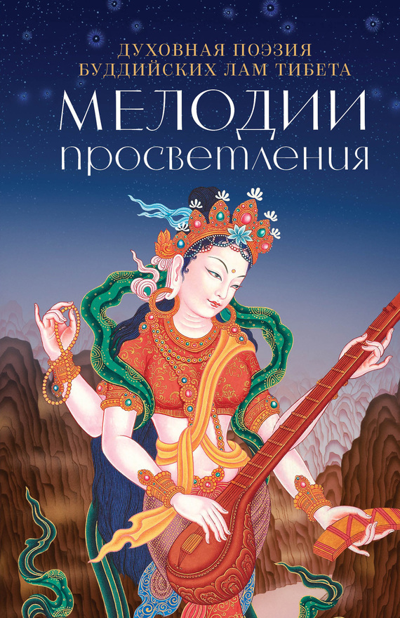 Отсутствует Мелодии Просветления. Духовная поэзия буддийских лам Тибета