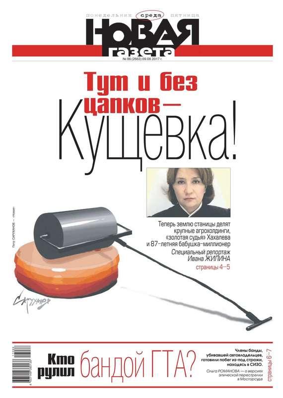 Редакция газеты Новая газета Новая Газета 86-2017