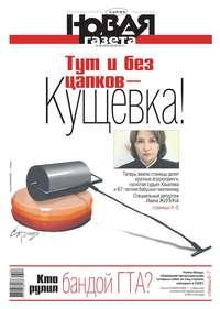 Редакция газеты Новая газета - Новая Газета 86-2017