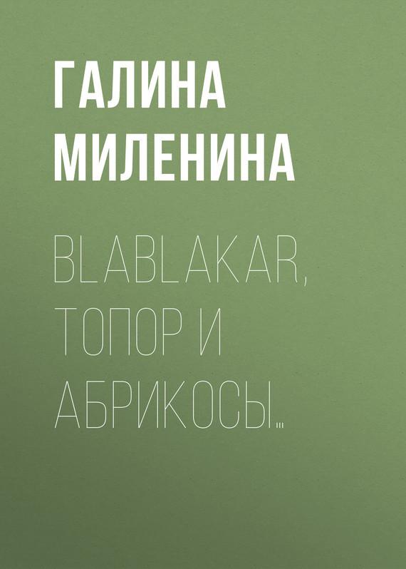 обложка книги static/bookimages/29/32/21/29322165.bin.dir/29322165.cover.jpg