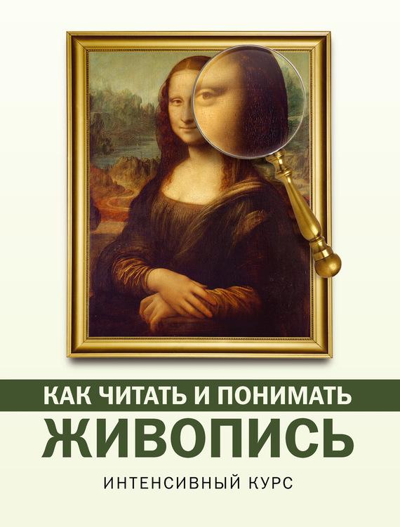 захватывающий сюжет в книге Наталья Кортунова