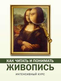 Наталья Кортунова - Как читать и понимать живопись. Интенсивный курс