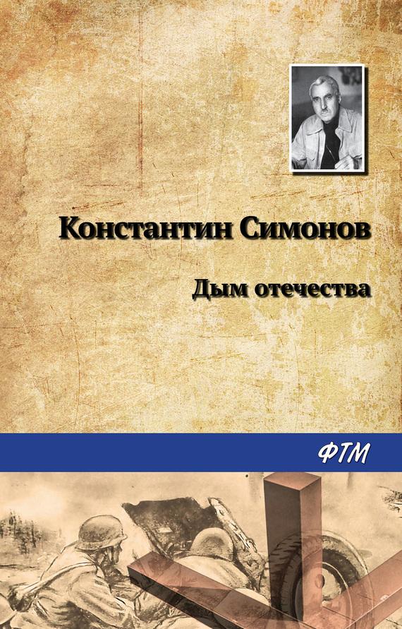 Константин Симонов Дым отечества хозяин уральской тайг
