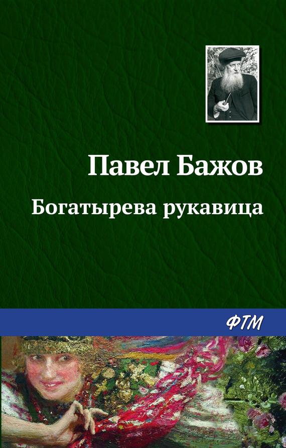 Павел Бажов Богатырева рукавица ленэн т надо бы