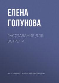Елена Голунова - Расставание для встречи