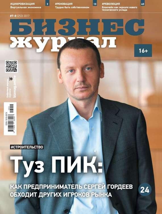 Бизнес Журнал 07-08-2017