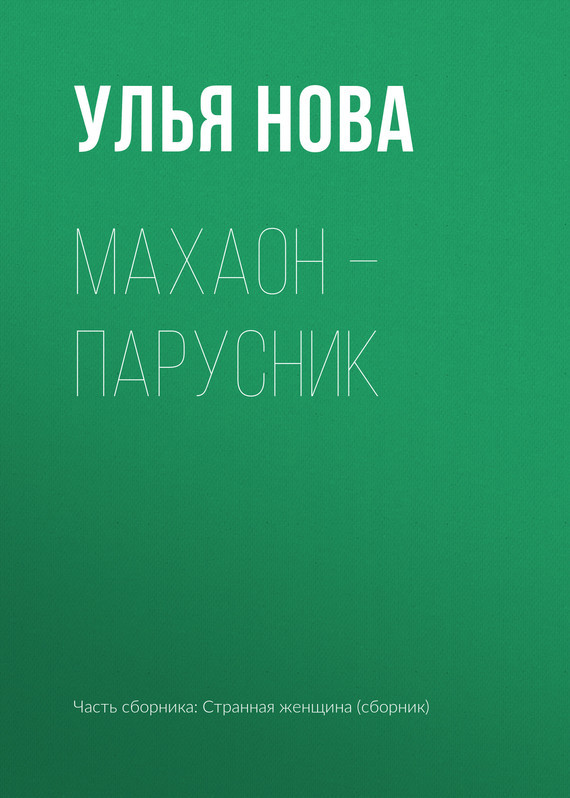 Улья Нова Махаон – парусник улья рута в крыму