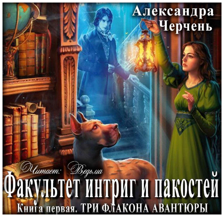 Александра Черчень Три Флакона Авантюры скачать