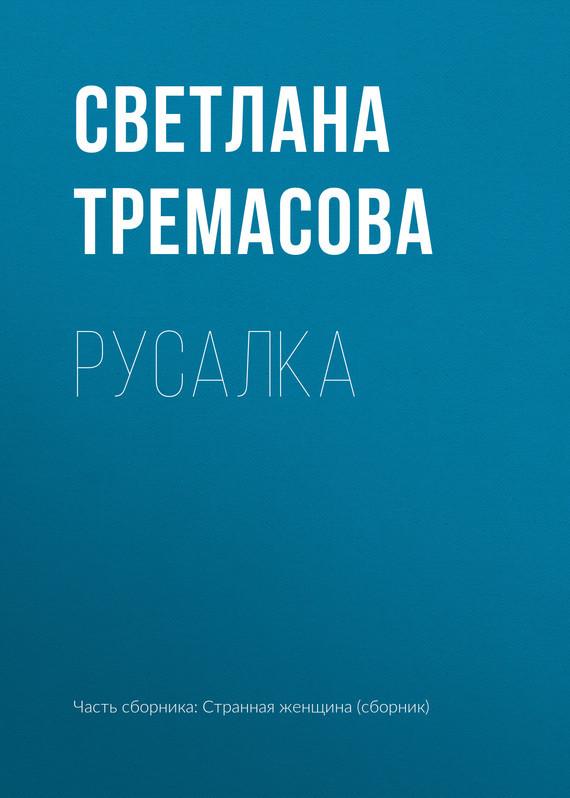 Светлана Тремасова Русалка книги эксмо мама колян и слово на букву б