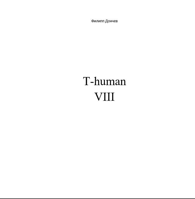 T-human VIII