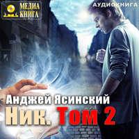 Анджей Ясинский - Ник. Том 2