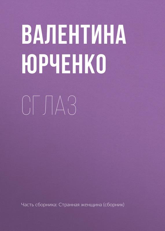 Валентина Юрченко Сглаз
