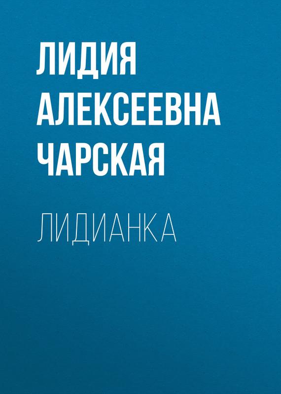 Лидия Алексеевна Чарская Лидианка чарская лидия алексеевна волшебная сказка повесть
