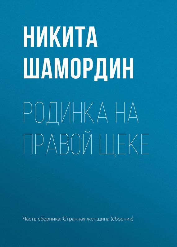 Никита Шамордин бесплатно