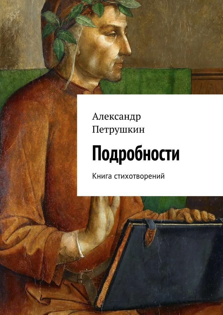 Александр Александрович Петрушкин бесплатно