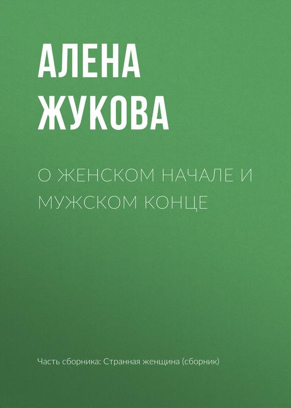 яркий рассказ в книге Алена Жукова