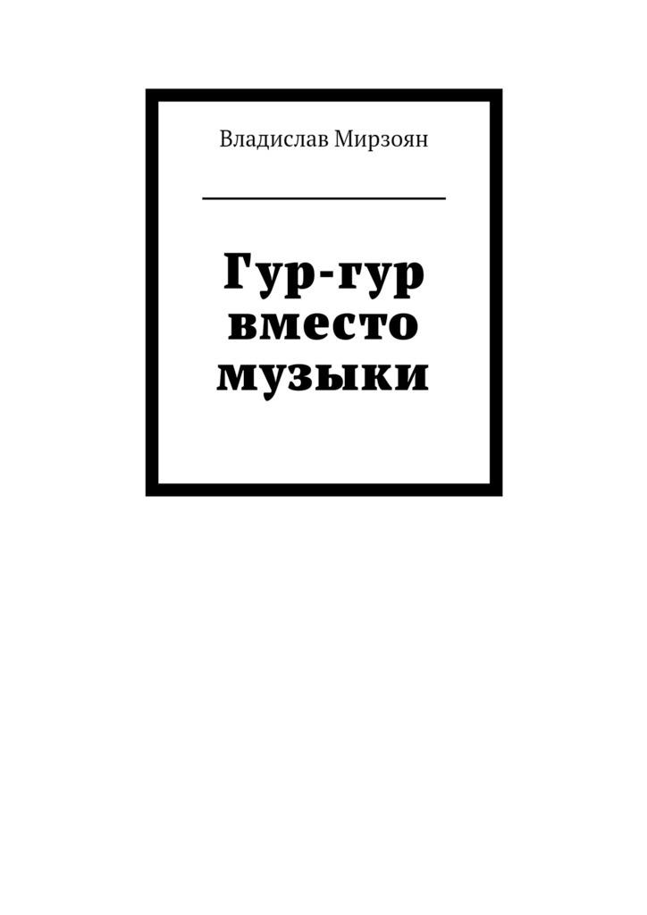 Владислав Михайлович Мирзоян Гур-гур вместо музыки куплю гур б у на соболь 1999г