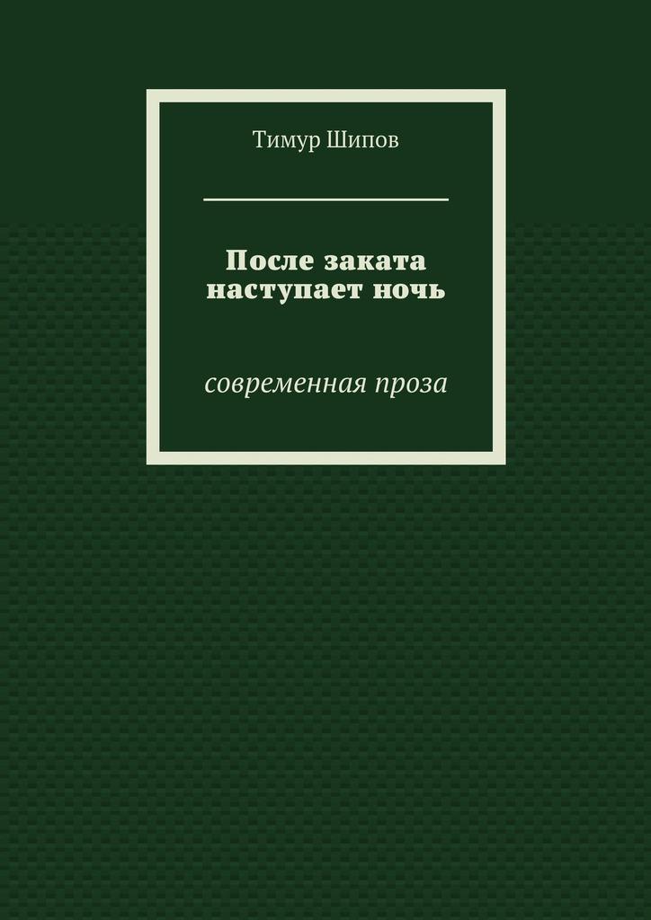 Тимур Алексеевич Шипов бесплатно