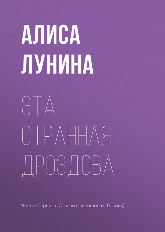Алиса Лунина бесплатно