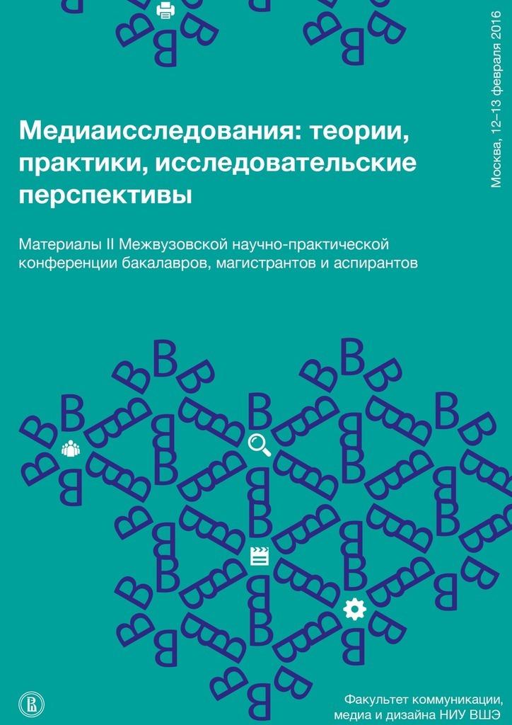 Дарья Соколова, Ирина Миронова - Медиаисследования: теории, практики, исследовательские перспективы