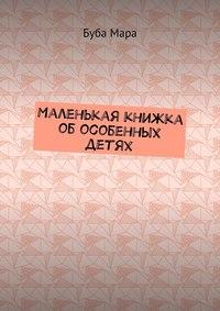 Буба Мара - Маленькая книжка обособенных детях
