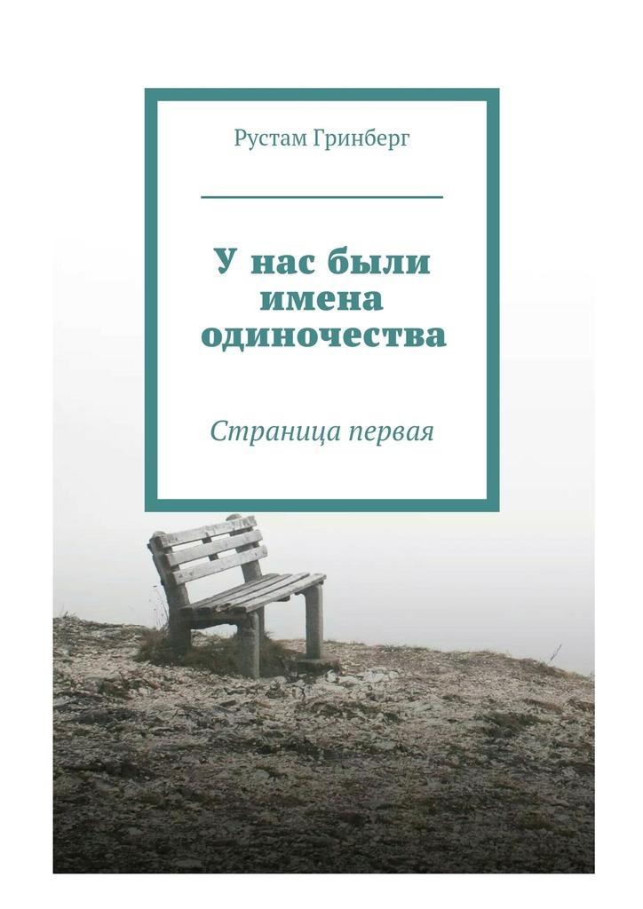 Рустам Гринберг бесплатно