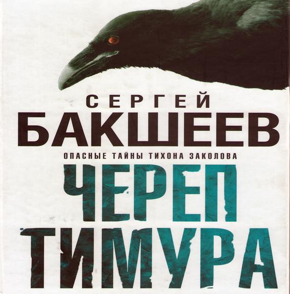 Сергей Бакшеев Череп Тимура самарканд квартиру ул гагарина