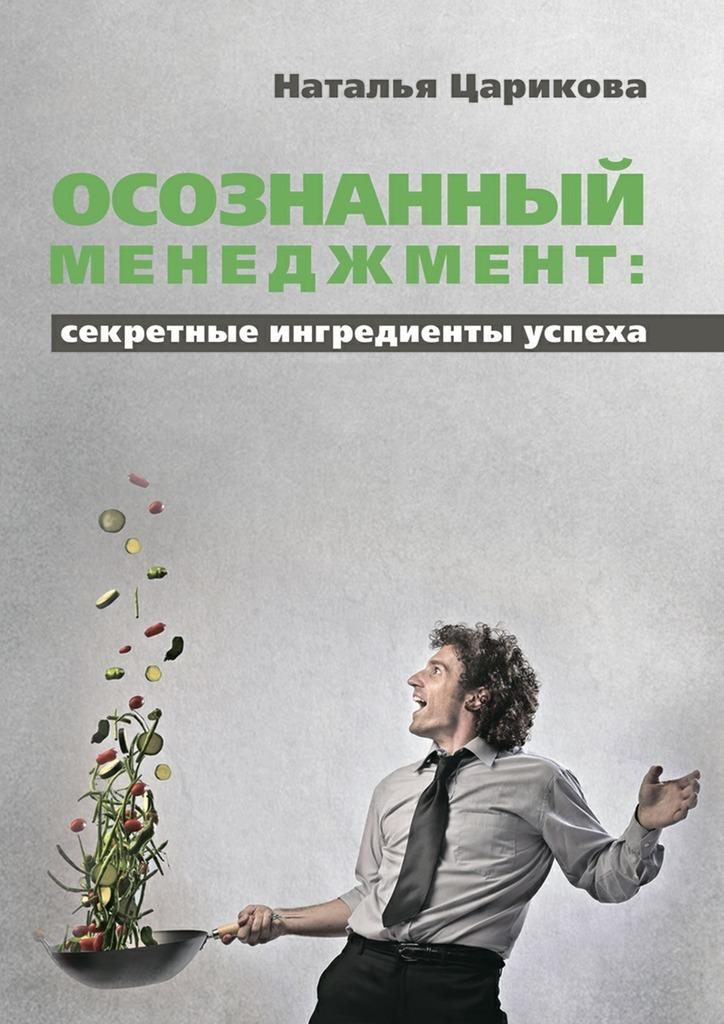 Наталья Царикова бесплатно