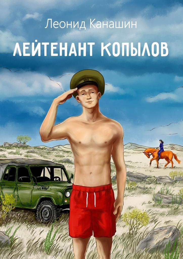 Леонид Канашин Лейтенант Копылов. Армейский роман копылов в информационное право копылов