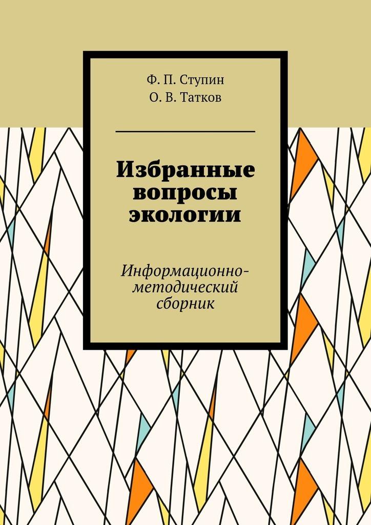 О. Татков, Ф. Ступин - Избранные вопросы экологии. Информационно-методический сборник