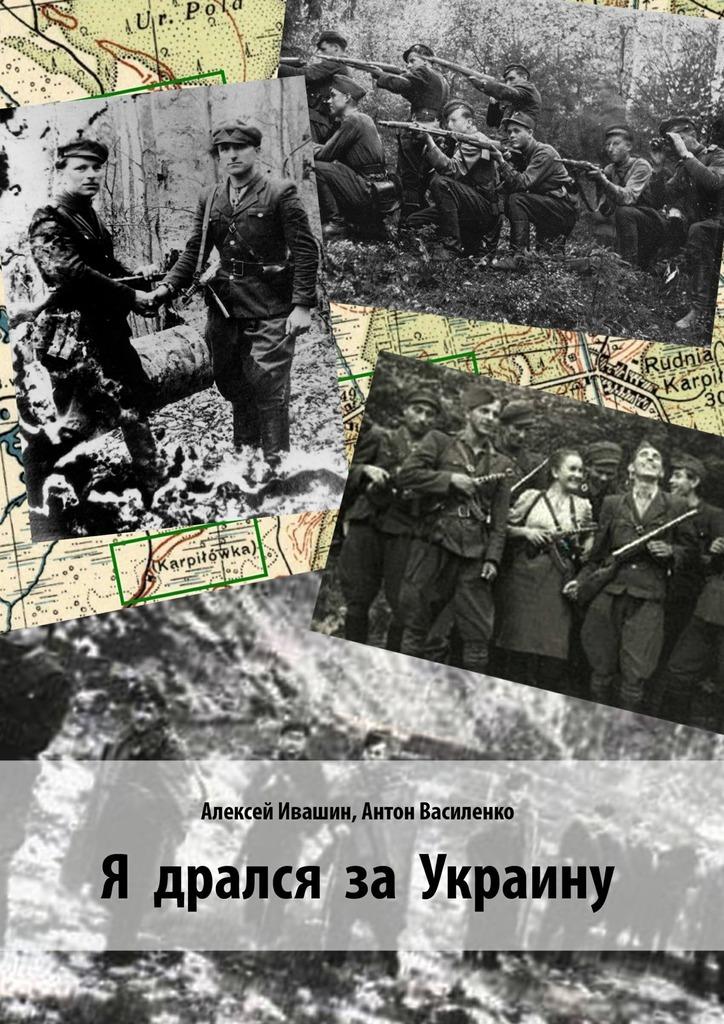 Алексей Ивашин Я дрался заУкраину книги эксмо я дрался на тигре немецкие танкисты рассказывают
