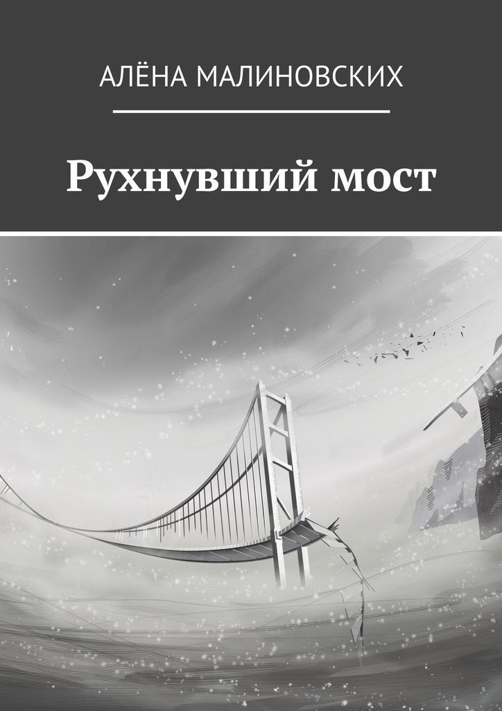 Обложка книги Рухнувший мост, автор Алёна Малиновских