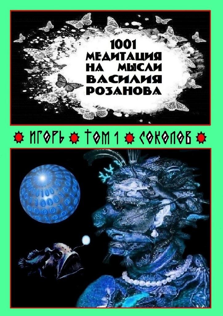 1001 медитация на мысли Василия Розанова. Том 1