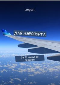 Lerysol - Для аэропорта. За 27 минут до перелета