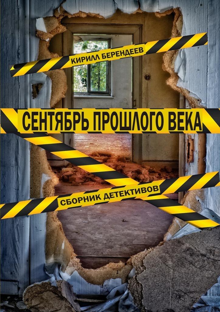 Кирилл Берендеев - Сентябрь прошлого века. Сборник детективов