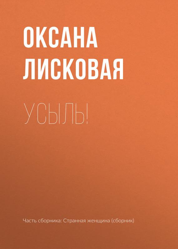 Оксана Лисковая Усыль! императорский фарфоровый завод скульптура дама с арапчонком