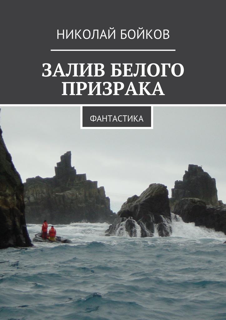 Николай Бойков Залив белого призрака. Фантастика уэльбек м очертания последнего берега стихи