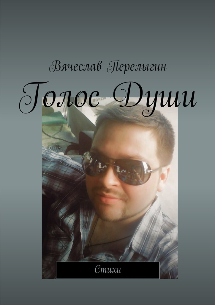 Вячеслав Перелыгин бесплатно
