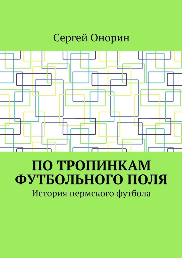 Сергей Онорин бесплатно