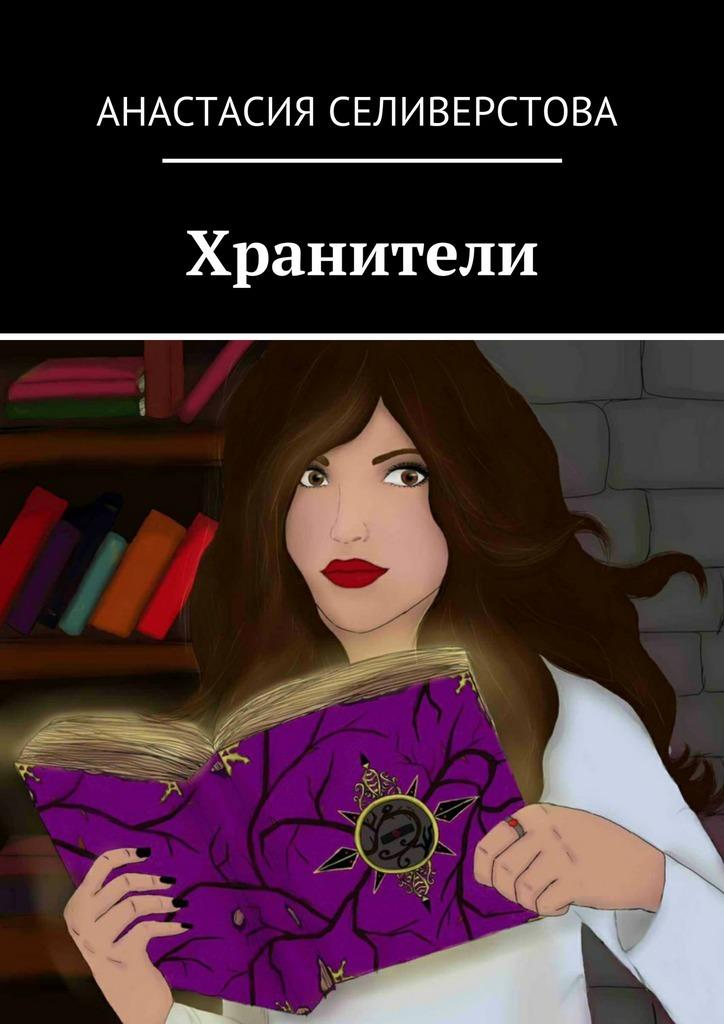 Анастасия Селиверстова - Хранители