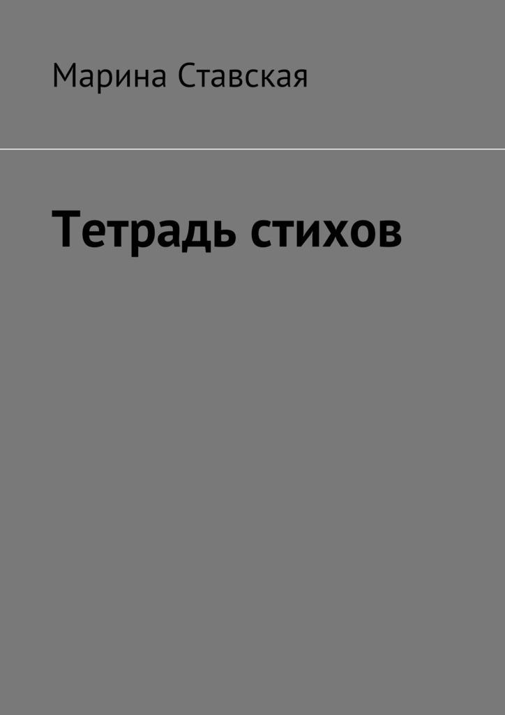 Марина Ставская Тетрадь стихов габдулла тукай туган тел детские стихи на татарском языке