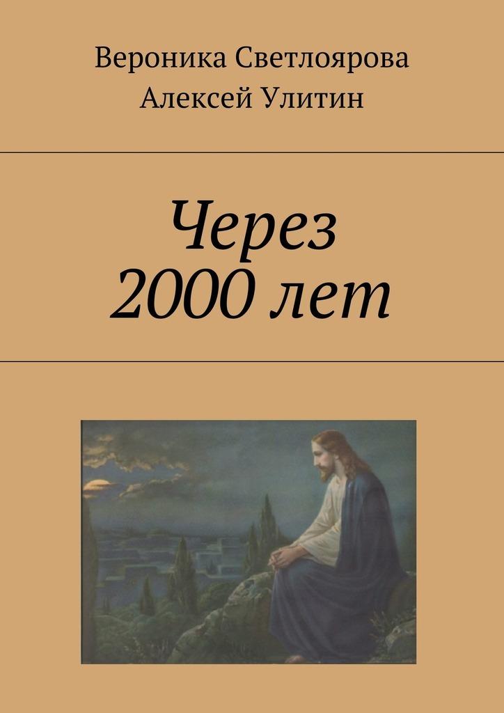 Алексей Улитин Через 2000лет