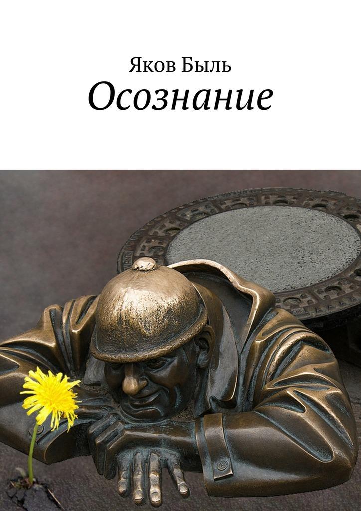 Яков Быль - Осознание