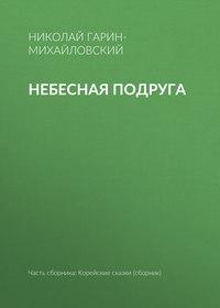 Николай Гарин-Михайловский - Небесная подруга