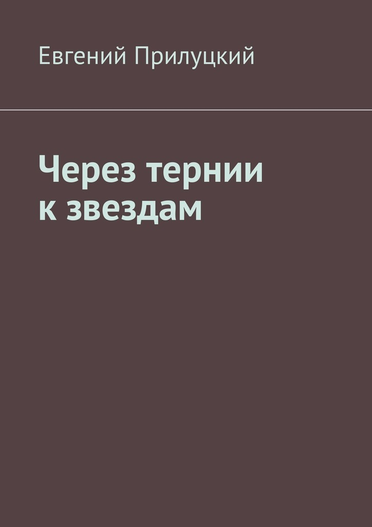 Евгений Прилуцкий Через тернии кзвездам